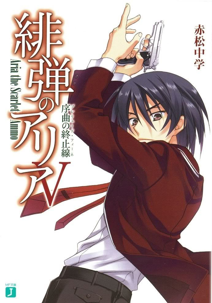 [Light Novel]Hidan no Aria HAvol5