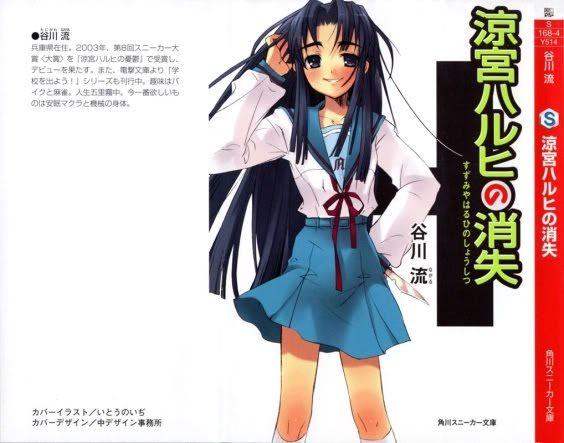 [Light Novel]The Melancholy of Haruhi Suzumiya TMHZVol4
