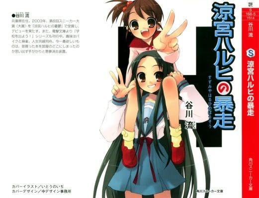 [Light Novel]The Melancholy of Haruhi Suzumiya TMHZVol5