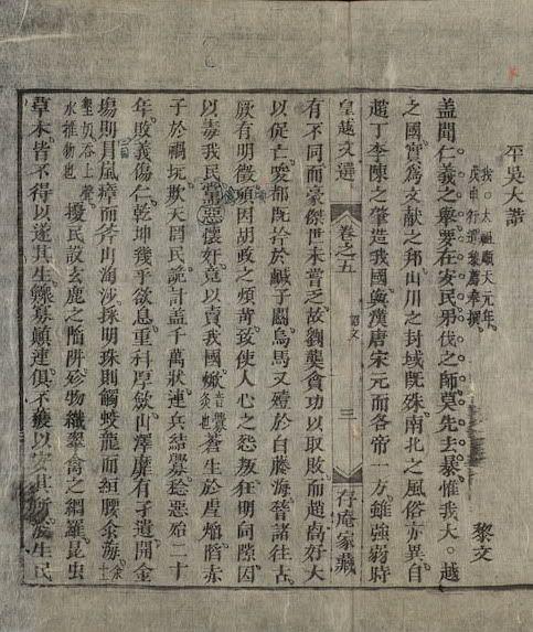 Bình Ngô Đại Cáo - Nguyễn Trãi 1