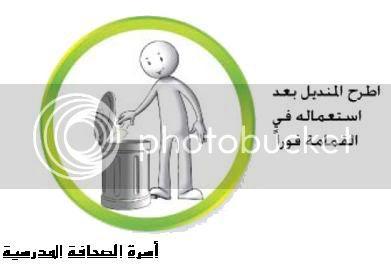 حملة الوقاية من وباء انفلونزا الخنازير A1