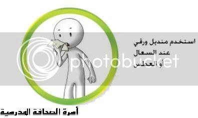 حملة الوقاية من وباء انفلونزا الخنازير A2