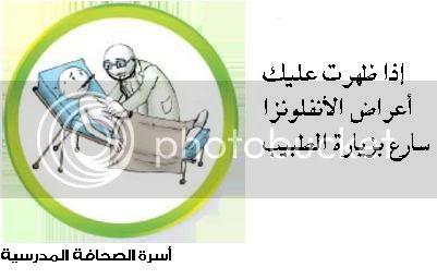 حملة الوقاية من وباء انفلونزا الخنازير A3