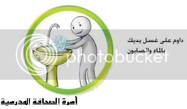 حملة الوقاية من وباء انفلونزا الخنازير A4