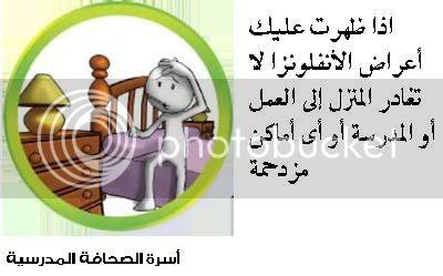 حملة الوقاية من وباء انفلونزا الخنازير A5