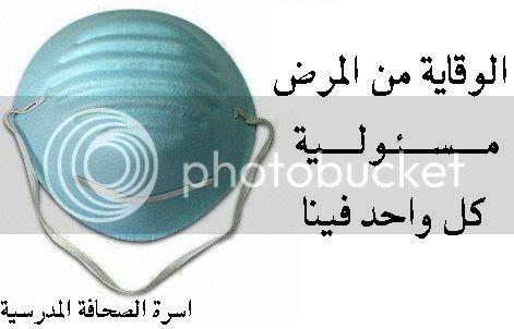 حملة الوقاية من وباء انفلونزا الخنازير Alsh3er