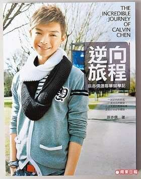 May.26.11 Calvin Chen has two pairs of sunglasses, has fake iPhone for absorbing oil 1-13