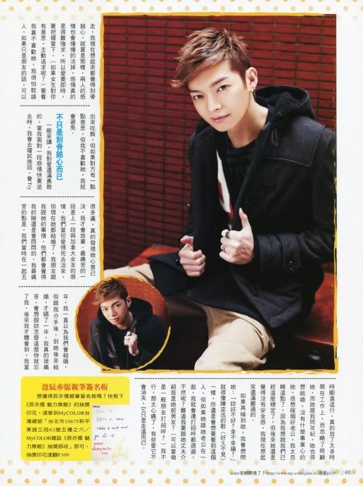 """May.11 COLOR MAG: True Love Confession - """"I have not forgotten her up to now"""" 69620ba8ga2a94f4aac98690690"""