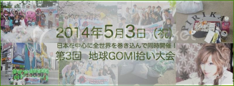 2014-04-24 14:03:22 今年も5月3日はGOMI拾い行います!  (Also this year I'm going to pick up garbage on a large scale on 3nd May!I 2014-04-24_zps3265560b