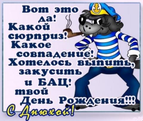 Поздравляем с Днем рождения Алексея (Алексей Попов) A93efdac8246128c7033fdbfbc392fb2