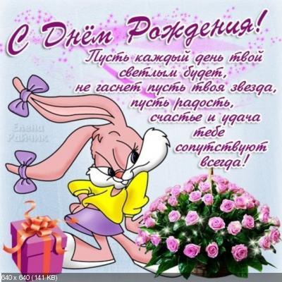 Поздравляем с Днем Рождения Алию (Алия) 315c441f75cb436f3e5cbfe24f5222c2