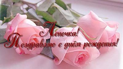 Поздравляем с Днем Рождения Елену (Ленуська) E7aa705340c881f7590bc989e86f1b2a