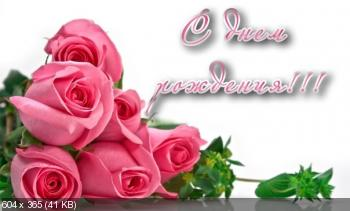 Поздравляем с Днем рождения Татьяну (Татьяна С.) Ca218be6e51bbd5f8130947eaccf964e