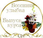 "Выпуск работ факультета ""Весенняя улыбка"" 49f3d58b9f6934c446f932bef8af787f"
