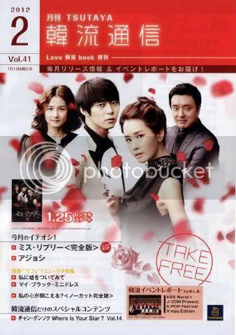 "[PICS] YOOCHUN 'MISS RIPLEY"" TSUTAYA FREE PAPER VOL 41 2dcbprs"