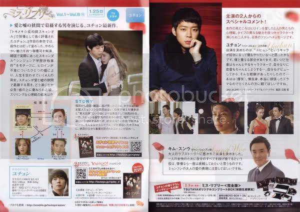 "[PICS] YOOCHUN 'MISS RIPLEY"" TSUTAYA FREE PAPER VOL 41 E87kgi"