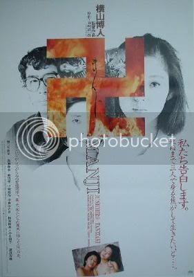 [Critique] Manji/Passion Manji1983