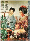 Les geisha font leur cinéma ! Th_Gion_bayashi_poster
