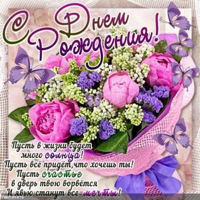 Поздравляем с Днем Рождения Татьяну ( ryska) 3cbc1ed2790004c7b3d62acb31bb0f36