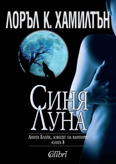 """""""Синя луна"""" от Лоръл Хамилтън Moon1"""