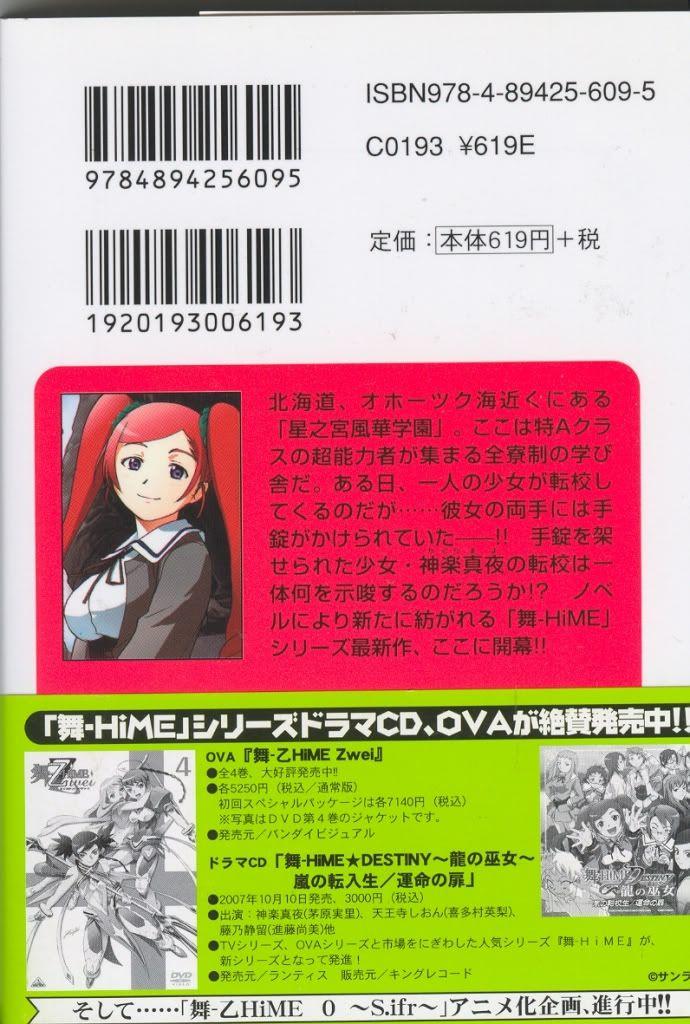 Mai-HiME Destiny Forum - Page 3 Mai-HiMEDestinybackcover