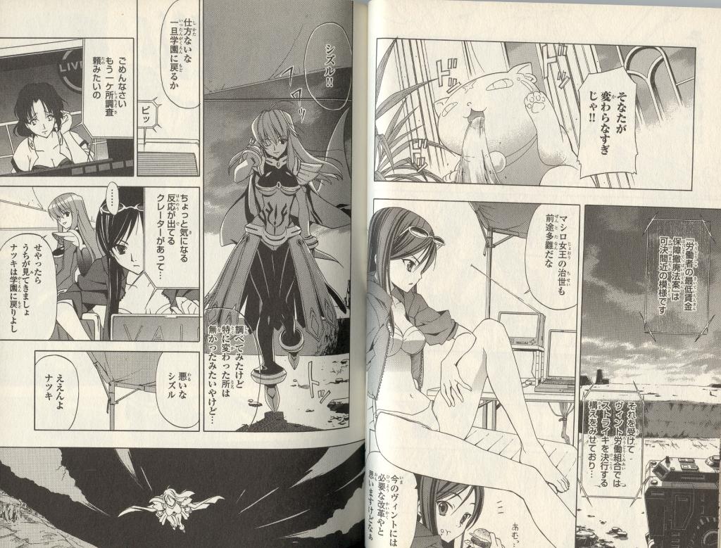 ShizNat in Mai-Otome Zwei Manga MaiOtomeZweimanga3