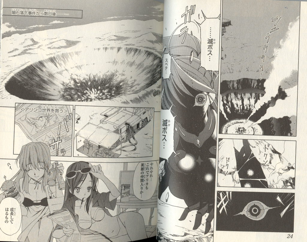 ShizNat in Mai-Otome Zwei Manga MaiOtomeZweimanga4