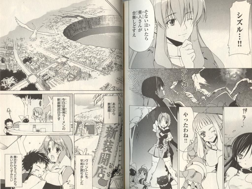 ShizNat in Mai-Otome Zwei Manga MaiOtomeZweimanga6