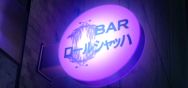 The Rorschach Bar (Members Only)