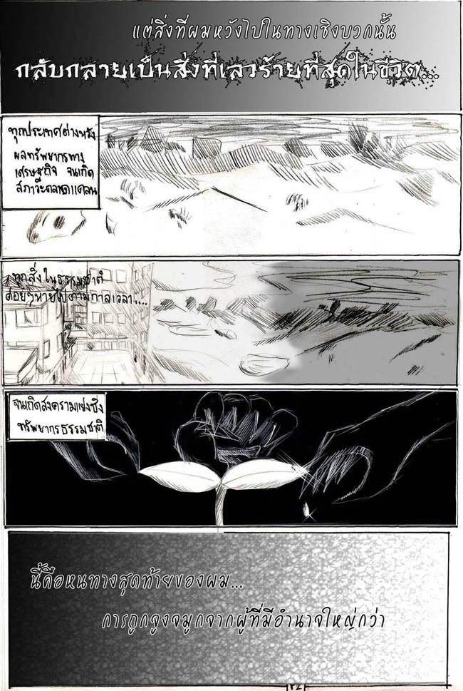 [การ์ตูนวาดมือ][Sci-Fi ]Two choices the end of the world 2