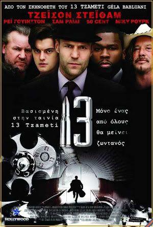 Jason Statham 13-poster