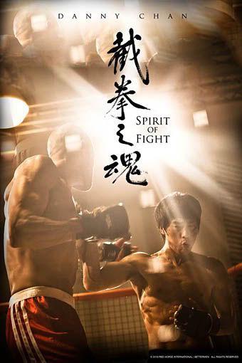 The Philly Kid (2012) Spiritoffight