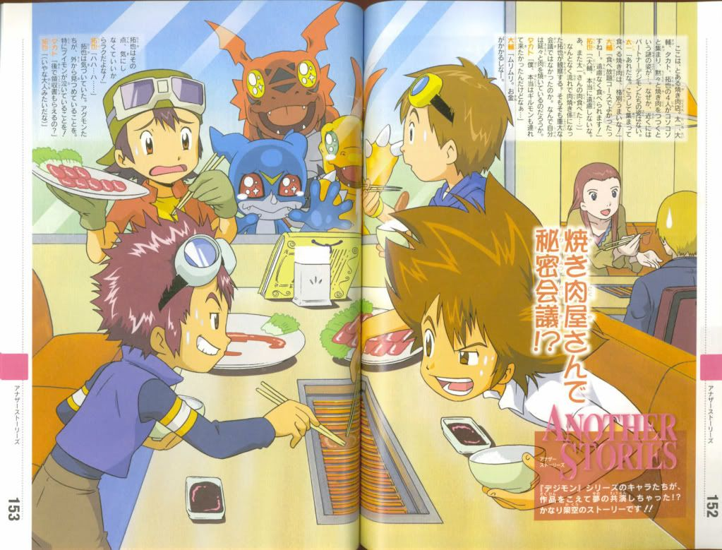 Motomiya Daisuke AnotherStoriesscan01