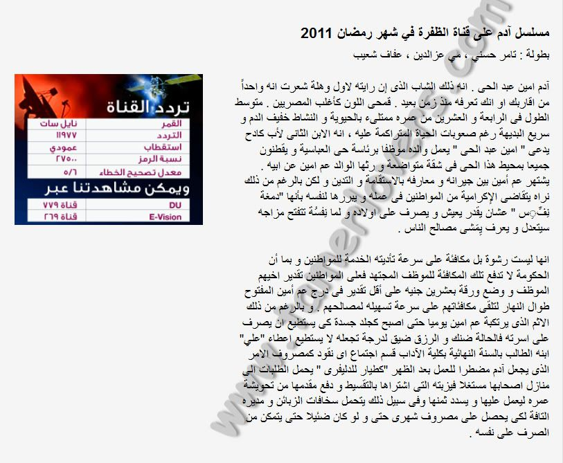 مسلسل آدم على قناة الظفرة في شهر رمضان 2011 + تردد القناه Untitled-21
