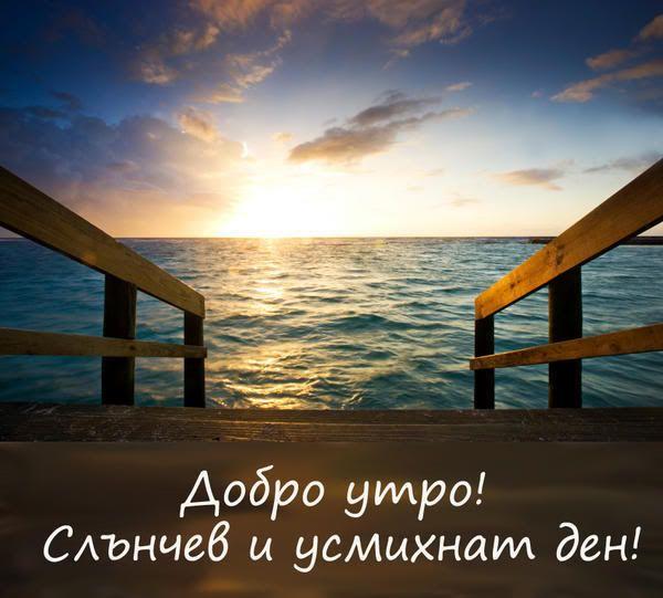 Картинки за добро утро, слънчев ден и приятна вечер 5104301