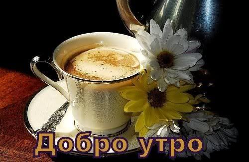 Картинки за добро утро, слънчев ден и приятна вечер KtOSRbza3a
