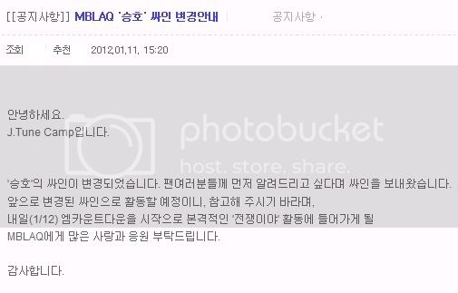 120111 [Notice] The Information for MBLAQ Seungho's New Autograph Notice05