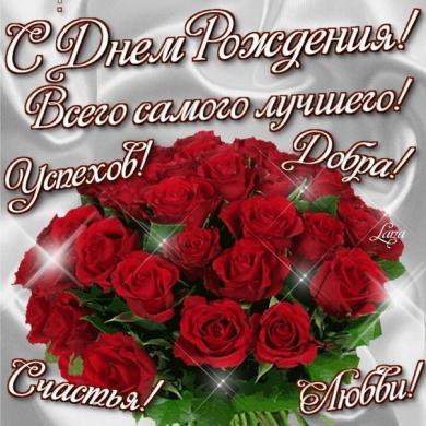 Поздравляем с Днем Рождения Анну (Solnze) 77740998e1f3148952b3c623975e77fa