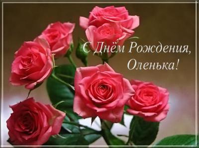Поздравляем с Днем Рождения Ольгу (Ольга 1111) 4af4527b11db11cf9a9b7a6f0ec1e284