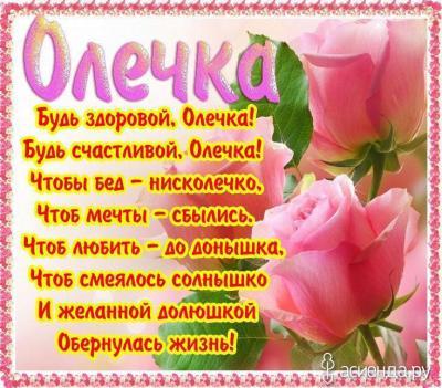 Поздравляем с Днем Рождения Ольгу (Ольга 1111) F09aa510913f3fd093285840692567a3