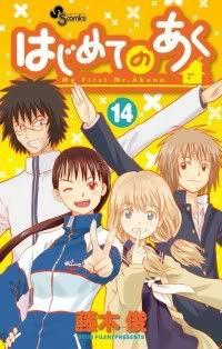 [CAF]Hajimete no Aku  Cover-1