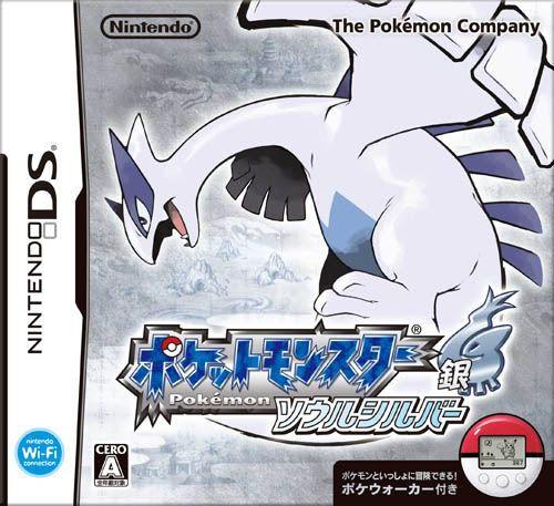 pokemon alma plata (NOSGBA) Pokemon-soul-silver-box-front
