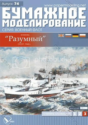 Destroyer soviético Gremyashiy da classe Gnevny Paper