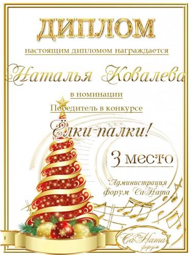 "Поздравляем победителей конкурса ""Ёлки-палки""! 62b21edf12740aee616354bea5016688"