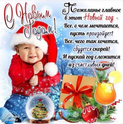 С Новым годом! 1838a5b9d889dac457abad5230fefd59
