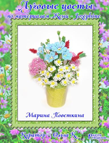 Галерея выпускников: Луговые цветы 095a6bd328b1807631fcbb0336368107