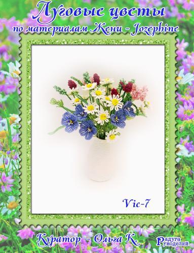 Галерея выпускников: Луговые цветы Dbdd536decdf13496d847bf2890e641d