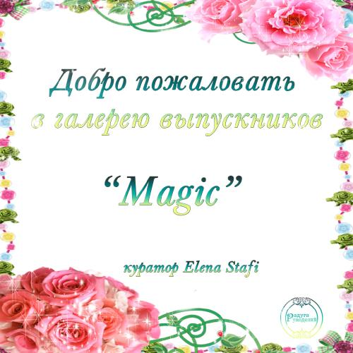 "Галерея выпускников - ""Magic"" Bd293311d634ffde05ea1510f5e72d74"