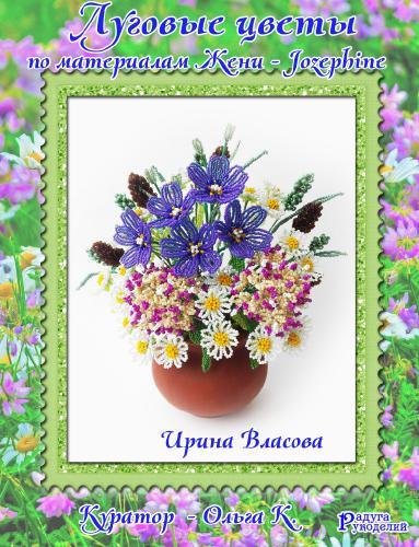 Галерея выпускников: Луговые цветы D3ab71c4cbe3b67a0521bf85508aee92