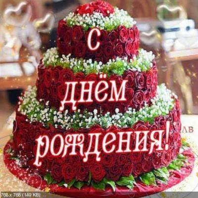 Поздравляем с Днем Рождения Марину (Мариса) Dc243cadb44d59de3d0c26412909a86b